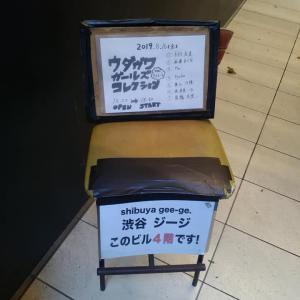 渋谷gee-ge.で、ウダガワガールズコレクションVol.568.5