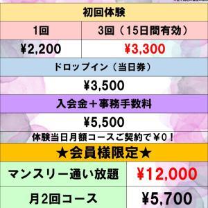 【2019年10月より】消費税増税に伴う、料金の変更について【消費税10%】