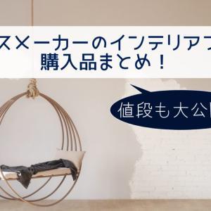 ハウスメーカーのインテリアフェア購入品まとめ!値段も公開*