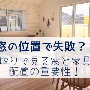 窓の位置で失敗?!間取りで見る窓と家具の配置の重要性!