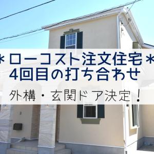 【ローコスト注文住宅】4回目の打ち合わせ*外構・玄関ドア決定