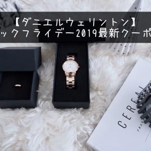 【ダニエルウェリントン】ブラックフライデー2019最新クーポン!