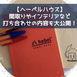 【ヘーベルハウス】間取りやインテリアなど打ち合わせの内容を大公開!