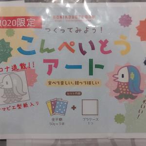 姫♡こんぺいとうアート