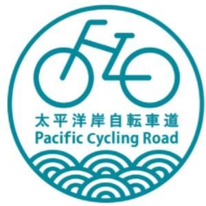 太平洋岸自転車道を走るか・・