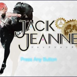 『ジャックジャンヌ』ファーストプレイ感想