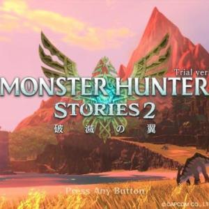 『モンスターハンターストーリーズ2 ~破滅の翼~』クリア感想