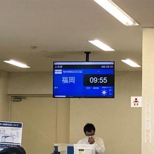 【一人旅】福江〜福岡〜熊本〜福岡〜羽田