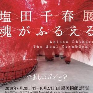 『 塩田千春展:魂がふるえる 』
