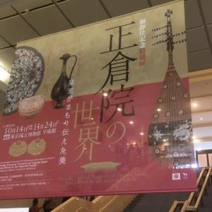 『御即位記念特別展「正倉院の世界-皇室がまもり伝えた美-」』(前期)