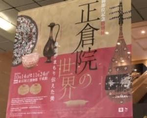 『御即位記念特別展「正倉院の世界-皇室がまもり伝えた美-」』(後期)
