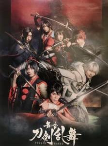 『舞台「刀剣乱舞」維伝 朧の志士たち』