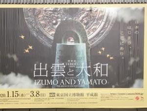 『 日本書紀成立1300年 特別展「出雲と大和」 』