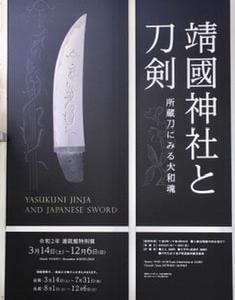 『令和2年 遊就館特別展「靖國神社と刀剣 所蔵刀にみる大和魂」』