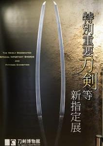 『第26回特別重要刀剣等新指定展』
