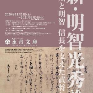 『冬季展 財団設立70周年記念「新・明智光秀論 -細川と明智 信長を支えた武将たち-』