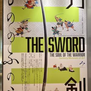 『サントリー美術館 開館60周年記念展「刀剣 もののふの心」』