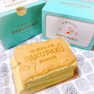 金沢市『PAKUPAKU』@NEWOPENの台湾カステラ専門店♪ぷるぷるの新食感にもうメロメロ♡