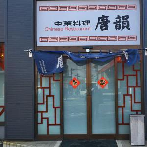 中華料理唐韻 四川担々麺