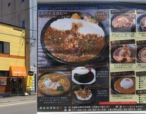 黒岩咖喱飯店(行啓通り) レギュラー・カレー