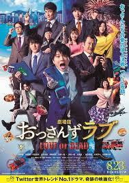 今年観た映画2019 10本目「劇場版おっさんずラブ Love or Dead」