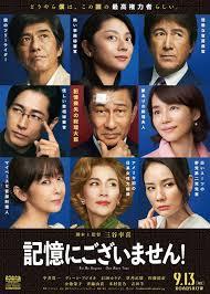 今年観た映画2019 11本目「記憶にございません」