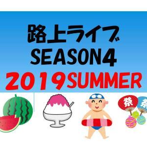 「路上ライブSEASON4 2019 SUMMER」総括