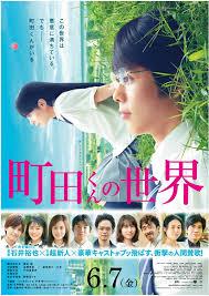 今年観た映画特別編 「町田くんの世界」