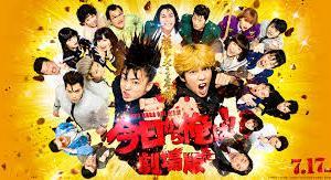 今年観た映画2020 5本目「今日から俺は!劇場版」