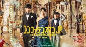 今年観た映画2020 6本目「コンフィデンスマンJP プリンセス編」