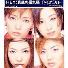今週のハロプロソング「HEY!真昼の蜃気楼」(T&Cボンバー)
