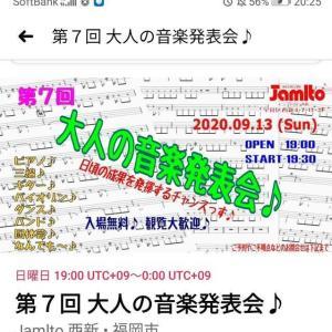 オープンマイク第18戦(西新Jamlto)