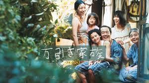 今年観た映画 特別編「万引き家族」