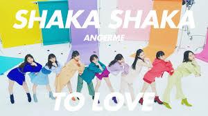 今週のハロプロソング「SHAKA SHAKA TO LOVE」(アンジュルム)