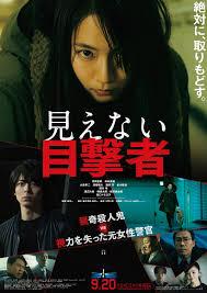 今年観た映画2021 特別編「見えない目撃者」