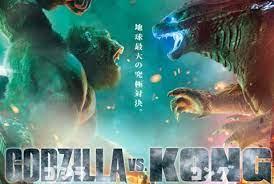 今年観た映画2021 7本目「ゴジラVSコング」