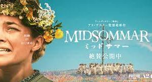 今年観た映画2021 特別編「ミッドサマー」