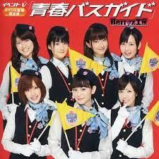 今週のハロプロソング「青春バスガイド」(Berryz工房)