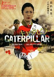 今年観た映画2021 特別編「キャタピラー」