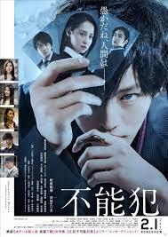 今年観た映画2021 特別編「不能犯」