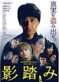 今年観た映画2021 特別編「影踏み」