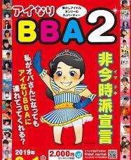 「アイなりBBA2」に行ってきた。