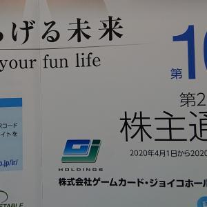 ゲームカード・ジョイコホールディングス