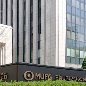 三菱UFJフィナンシャル・グループ