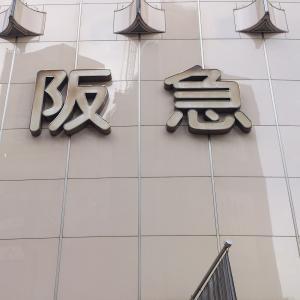 阪急阪神リート投資法人