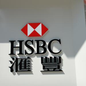 The Hongkong and Shanghai banking corporation