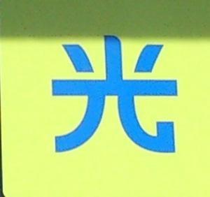明光ネットワークジャパン