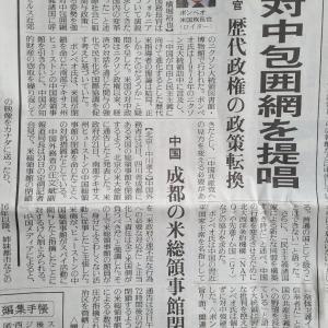 米国は対中姿勢を鮮明に では日本は