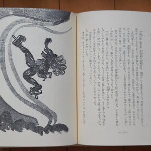 『日本の民話』「もとの平六」