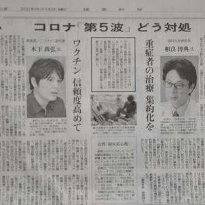 昨日の読売新聞